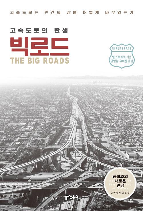 빅로드 : 고속도로의 탄생