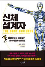 신체 설계자