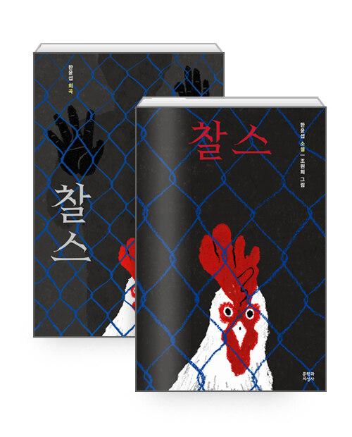 [세트] 찰스 : 한윤섭 소설 + 희곡 - 전2권