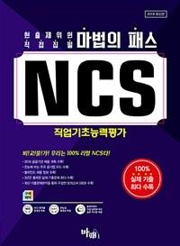 2019 마법의 패스 NCS 직업기초능력평가