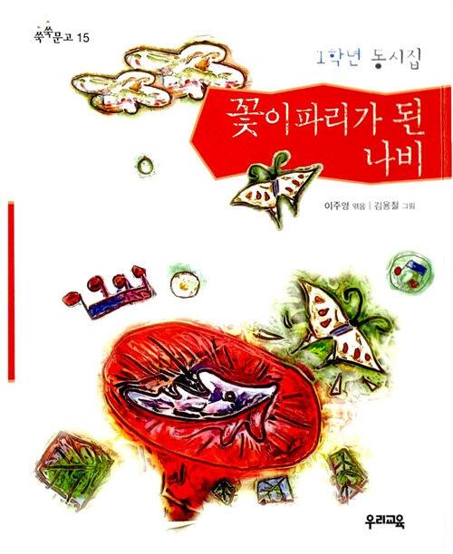 쑥쑥문고 15 - 꽃이파리가 된 나비
