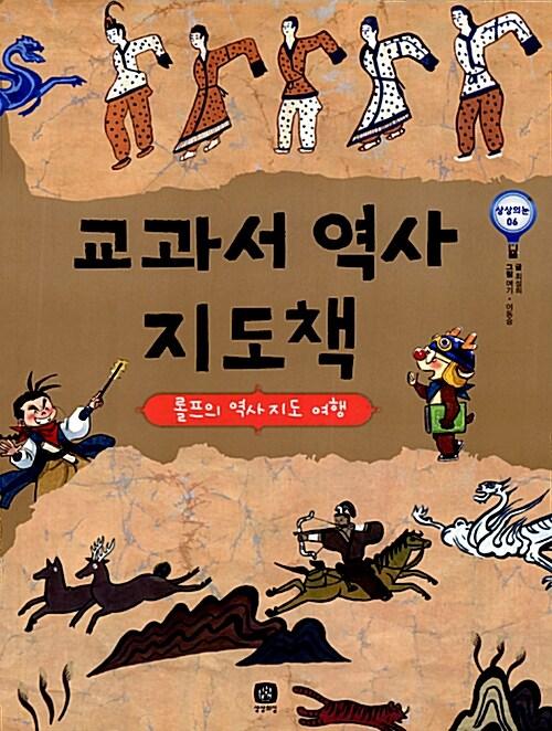 교과서 역사 지도책