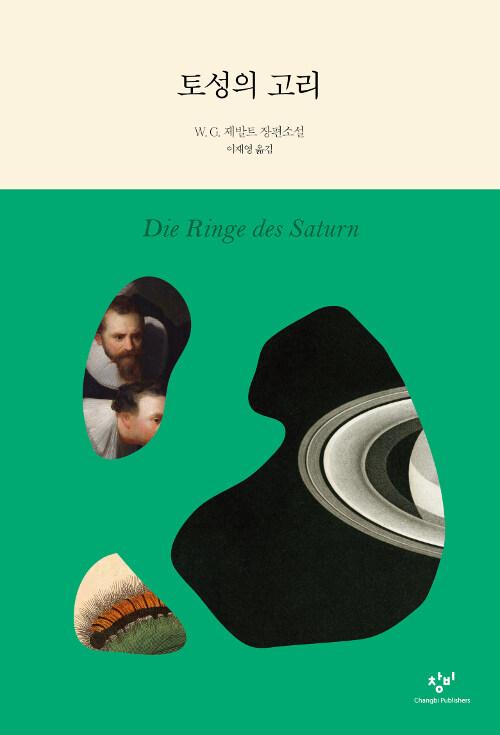 토성의 고리