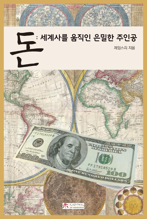 돈 : 세계사를 움직인 은밀한 주인공
