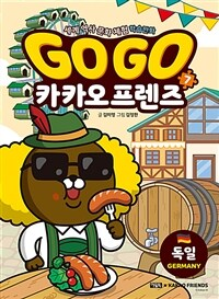 GO GO 카카오 프렌즈 : 세계 역사 문화 체험 학습만화. 7, 독일