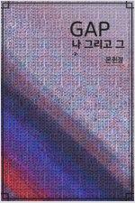 [BL] 갭(GAP)-나 그리고 그 02권 (완결)