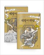 [세트] 제왕의 위엄 상.하 세트 - 전2권