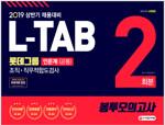 2019 L-TAB 롯데그룹 조직.직무적합도검사(인문계) 봉투모의고사 2회분