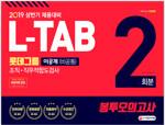 2019 L-TAB 롯데그룹 조직.직무적합도검사(이공계) 봉투모의고사 2회분