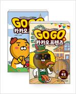 [세트] Go Go 카카오프렌즈 1~7 세트 - 전7권