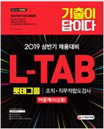 2019 기출이 답이다 L-TAB 롯데그룹 조직 직무적합도검사 이공계(비공통)