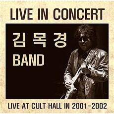 김목경 - Live In Concert 2001-2002 [180g 2LP set]