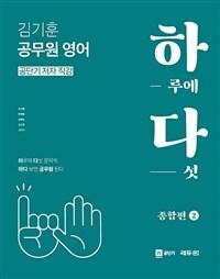 김기훈 공무원 영어 하다(하루에 다섯) 종합편 2