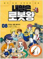 내일은 로봇왕 8 (본책 + 로봇 키트 : 도르래 원리를 이용한 낚싯대 로봇)