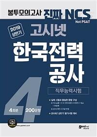 2019 상반기 고시넷 한국전력공사 NCS 직무능력시험 봉투모의고사 4회분