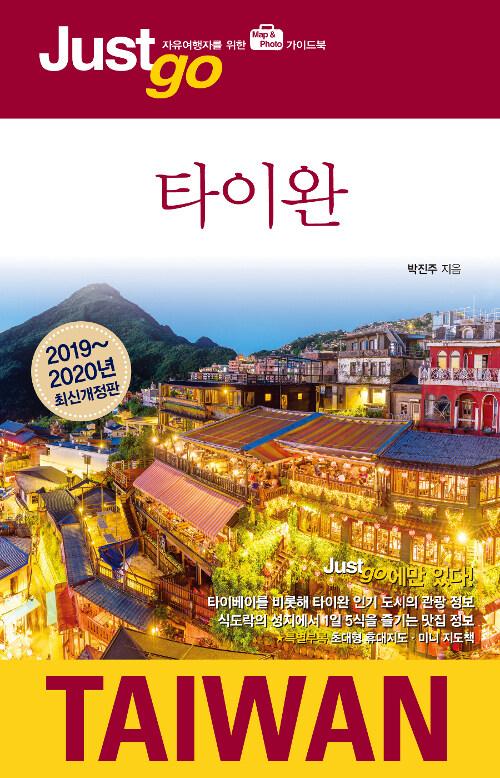 저스트 고 타이완 (2019~2020 전면개정판)