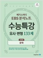 메가스터디 EBS 분석노트 수능특강 유사.변형 N제 국어영역 문학 133제 (2019년)