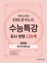 메가스터디 EBS 분석노트 수능특강 유사.변형 N제 영어영역 영어독해연습 128제 (2019년)