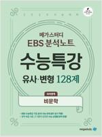 메가스터디 EBS 분석노트 수능특강 유사.변형 N제 국어영역 비문학 128제 (2019년)