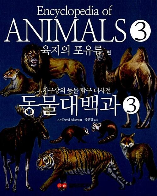 동물대백과 3