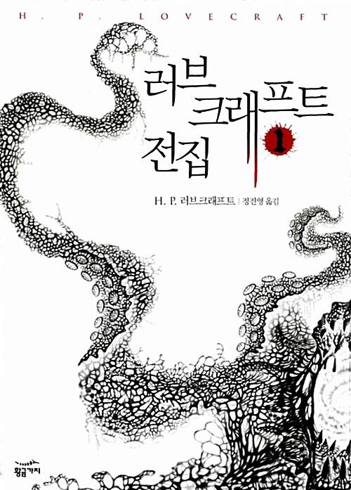 러브크래프트 전집 1~4권 세트 - 전4권
