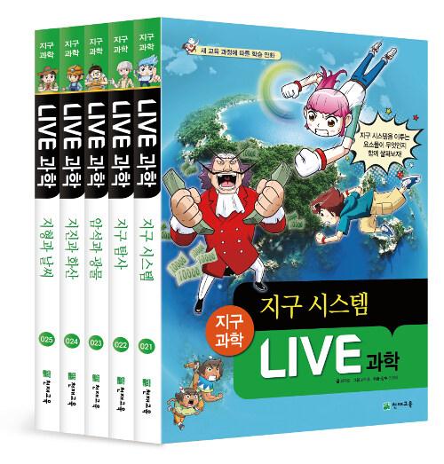Live 과학 지구과학 21~25 세트 - 전5권