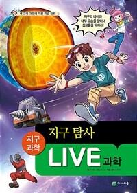 Live 과학 지구과학 22 : 지구 탐사