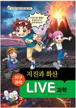 Live 과학 지구과학 24 : 지진과 화산