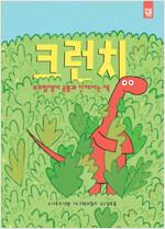 크런치 : 부끄럼쟁이 공룡과 친해지는 책