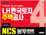 2019 NCS LH 한국토지주택공사 직업기초능력평가 봉투모의고사 4회분