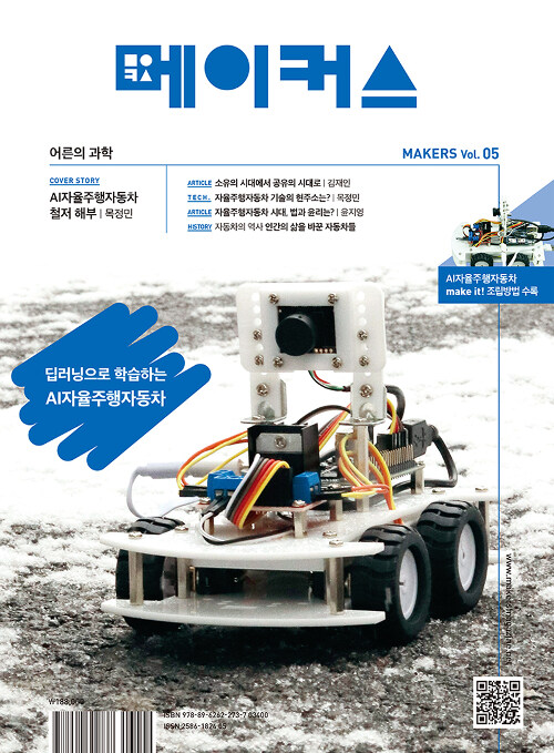 메이커스 Vol. 05 : AI자율주행자동차