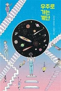 우주로 가는 계단