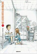 [고화질] 장난을 잘 치는 타카기 양 09