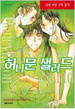 [고화질] 허니문 샐러드 05 (완결)