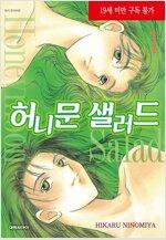 [고화질세트] 허니문 샐러드 (총5권/완결)