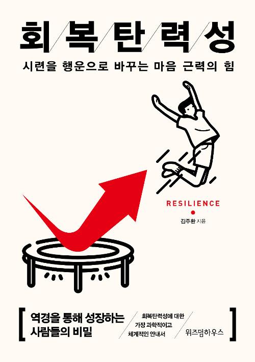 회복탄력성 (15만부 기념 리커버)