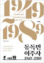 동독민 이주사 1949~1989