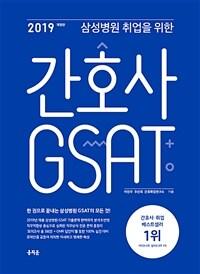 2019 삼성병원 취업을 위한 간호사 GSAT