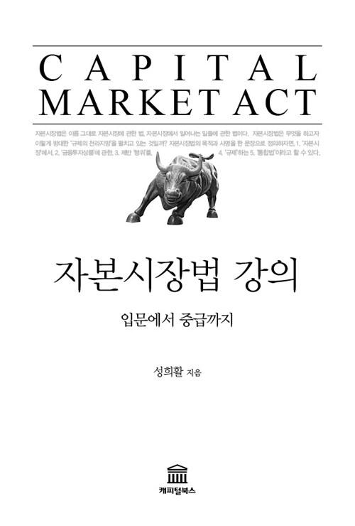 자본시장법 강의 : 입문에서 중급까지
