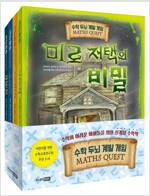Maths Quest 1~4 세트 - 전4권