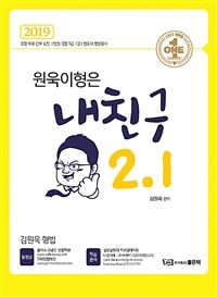 2019 원욱이형은 내친구 2.1