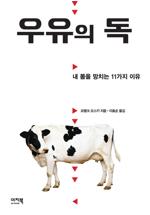 우유의 독 : 내 몸을 망치는 11가지 이유