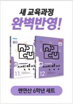 쎈연산 6학년 세트 - 전2권