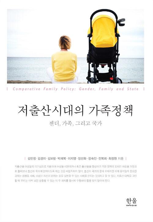 저출산시대의 가족정책