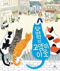 담벼락의 고양이 이웃