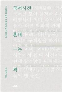 국어사전 혼내는 책