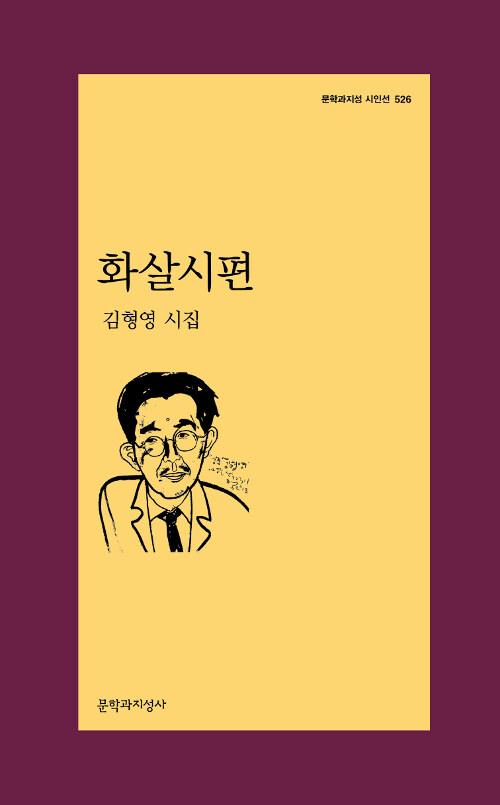 [중고] 화살시편