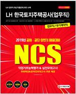 2019 NCS LH 한국토지주택공사 업무직(무기계약직) 직업기초능력평가 & 실전모의고사
