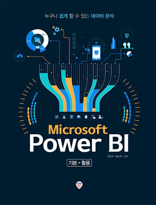 Microsoft Power BI 기본 + 활용