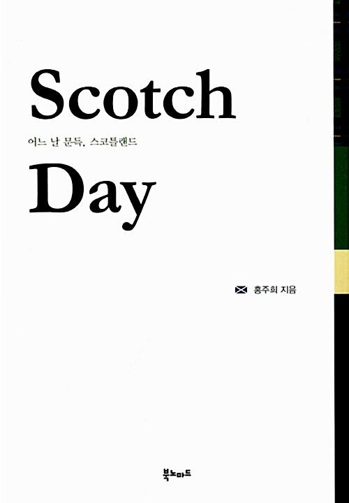 어느 날 문득 스코틀랜드, Scotch Day
